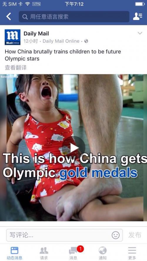 英媒黑中国儿童体操 外国网友都看不下去了(图)