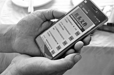 """赵鹏手机里存着很多""""1040阳光工程""""资料,这些资料盖着公章,标注为""""红头文件"""",甚至写着""""绝密""""字样"""