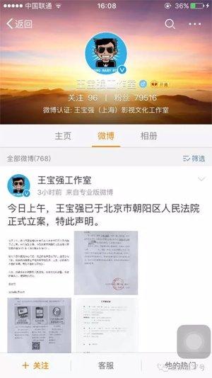 王宝强作业室公布申明。 微博截图