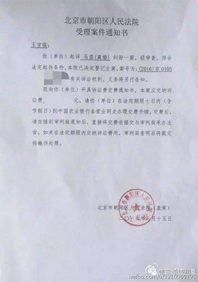 王宝强作业室公布的法院驳回案子告诉书。 微博截图
