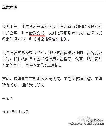 """王宝强作业室公布的申明中,说到了""""告贷交费""""。 微博截图"""