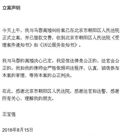 继上周日凌晨在微博声明离婚后,昨日上午9时许,王宝强本人在北京市蓝鹏律师事务所律师张起淮的陪同下来到北京朝阳法院,起诉离婚,要求判令婚生子女均由男方抚养,其妻马蓉依法支付抚养费至孩子年满18周岁,并依法分割夫妻共同财产。朝阳法院经审查符合立案条件,已正式受理此案。