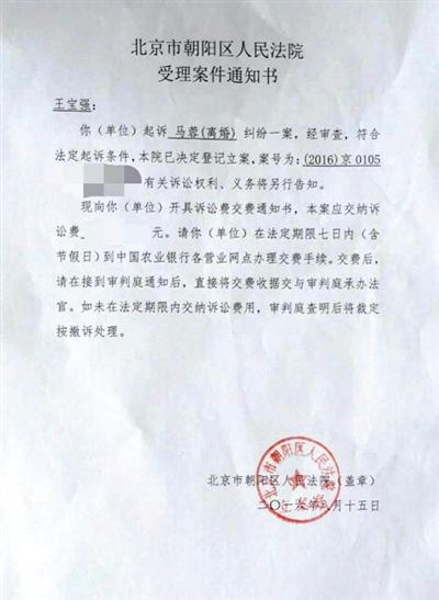 王宝强打响亿元离婚官司
