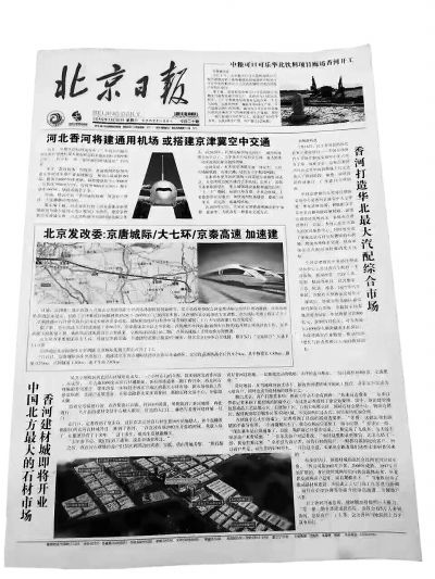 """图为克隆的""""北京日报""""。"""