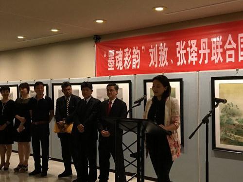 联合国中国书会会长稽小薇女士主持画展闭幕式活动