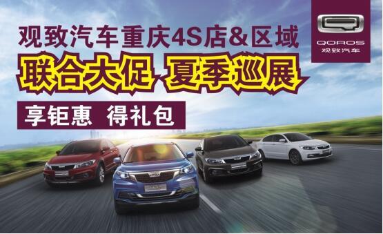 观致汽车重庆4S店联合区域 夏季巡展大促高清图片