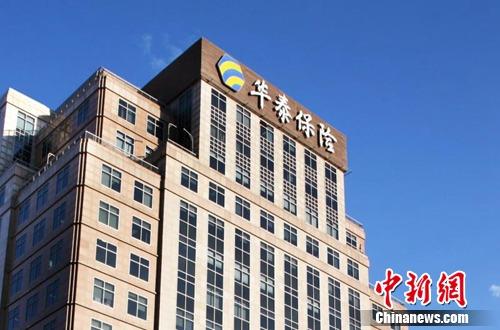 中新网8月16日 中国保险业正在经历从粗放式发展到精细化管理的蜕变,正从最初的简单追求数量规模、利润增长进入到注重质量效益和强调价值成长的阶段。这其中,华泰保险的发展具有一定的代表性。
