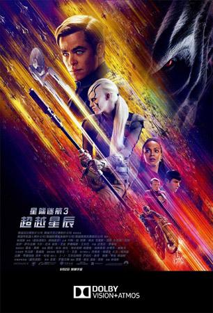 《星际迷航3》燃爆宇宙 杜比视界及杜比全景声助力