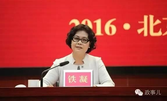 """10年正部级,""""中国最高级别作家""""铁凝如何为官?"""