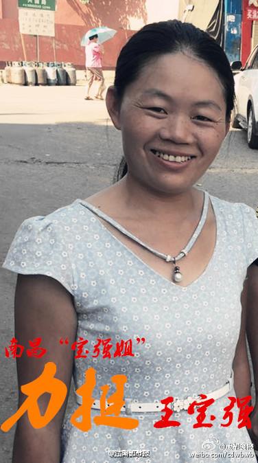 """南昌""""宝强姐"""""""