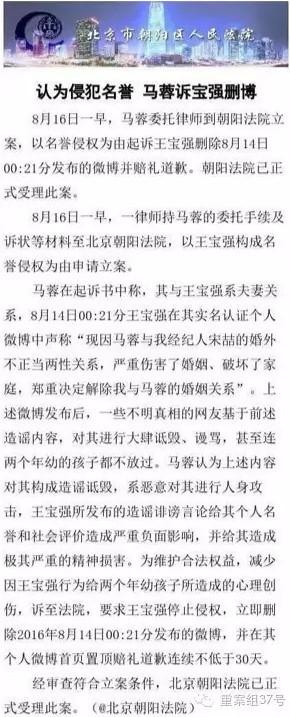 王宝强离婚知情人曝料:有证据不担心名誉侵权