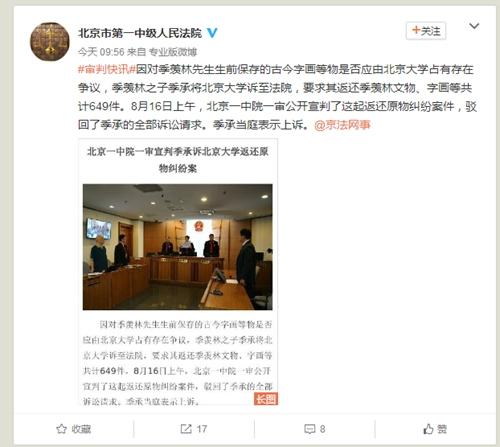 北京市第一中级人民法院微博截图