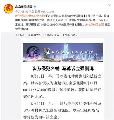 朝阳法院官微昨日发布马蓉诉王宝强的消息。微博截图