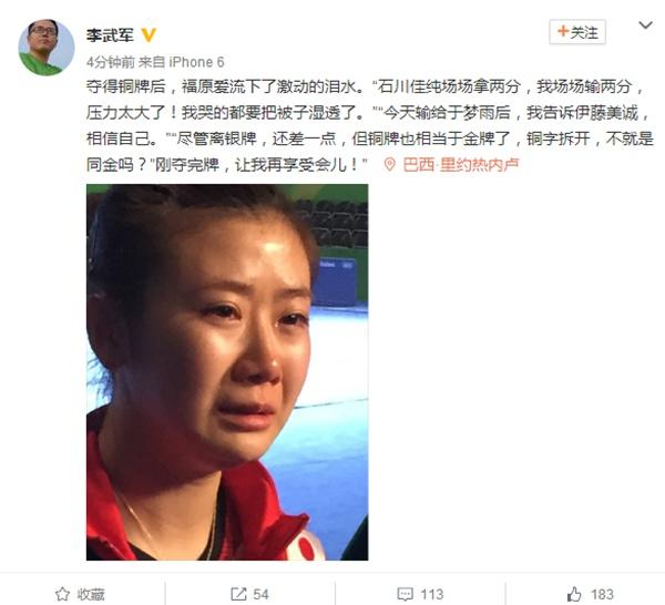 央视记者李武军微博截图