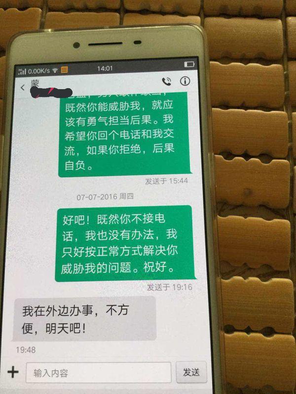 李红和孟昭余的短信来往<b