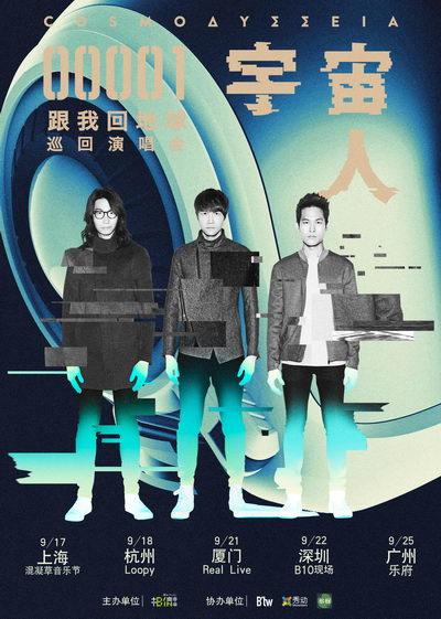 宇宙人好音乐狂奔万里 演唱会巡回9/18杭州起跑