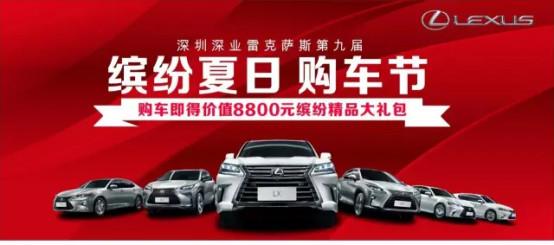深业LEXUS三周年店庆暨第九届缤纷购车节重磅来袭!