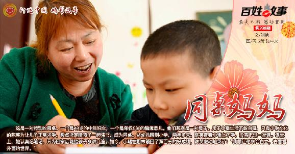"""华龙网8月17日6时讯(记者 刘艳)这是一对尤其的同桌。一个是48岁的中年主妇,一个是年仅9岁的脑瘫患儿。他们实际上是一对母子。儿子小瑞生计不克不及自理,只要小学文明的陈英为让儿子失常修业,决然决定陪孩儿一同念书,成为同桌。从儿童园到小学,两年多来,陈英背着小瑞高低学,败落下过一堂课。讲堂上,她仔细记条记,只为回家后能给孩儿多讲几遍。现在,小瑞在期末领回了双百分的好成果,陈英冲动地哭了:""""我想让他学会自主,去看看外面的全球。"""""""