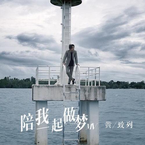 黄致列《陪我一起做梦》MV首播 堪比好莱坞大片