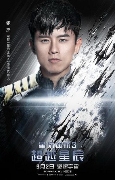 《星际迷航3》曝主题曲特辑 张杰发观影召集令