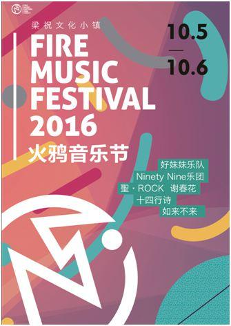 2016火鸦音乐节海报