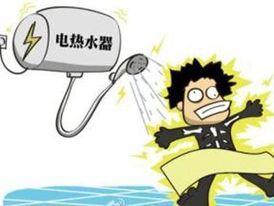 漏电�y��:(�y�k�c���!�f_深圳母子洗澡身亡 热水器漏电晕倒在浴室电击惨剧为何