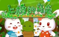 兔小贝故事:上树的乌龟