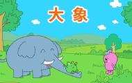 咕力儿歌:大象