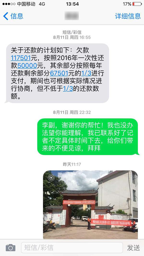 镇领导发给赵一川的还款计划。几经讨债未能拿到被拖欠的修理费,赵一川8月17日带着员工拉横幅到镇政府讨债。