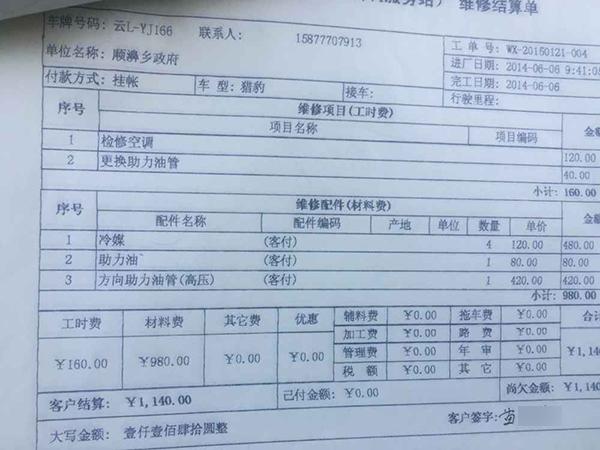 维修结算清单显示,顺濞镇政府的付款方式为挂账。