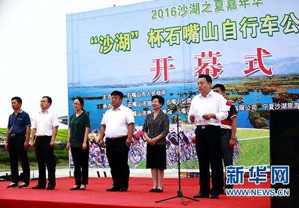 宁夏沙湖旅游股份有限公司总经理谭杰致辞