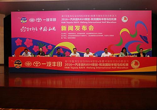 一汽丰田汽车销售有限公司车型战略室梁燕(左二)代表赞助方一汽丰田参会并讲话