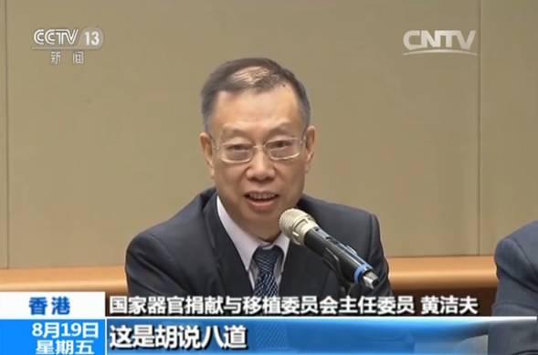 国家器官捐献与移植委员会主任委员 黄洁夫