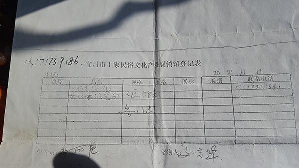 刘志华手里还保存着当年参展的登记表。