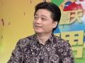 《明说奥运花絮》崔永元畅谈四大理想 竟然要卖糖葫芦?!