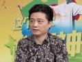 《明说奥运花絮》崔永元诟病中国娱乐圈乱象 称禁止女儿进娱乐圈