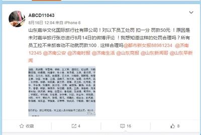 有微博称,因未对董事长张明的微博停止谈论,近200职员均被罚款50元。微博截图
