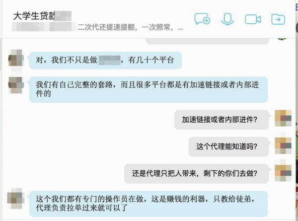 """在QQ咨询过程中,中介称自己办理校园网贷""""有完整的套路,是赚钱的利器,只教给徒弟""""。"""