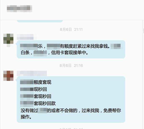 """某中介QQ群内,中介们打广告宣传""""套现""""业务,线上""""套现""""可实现秒到款。"""