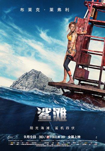 《鲨滩》内地定档9月9日 布莱克-莱弗利鲨口逃生
