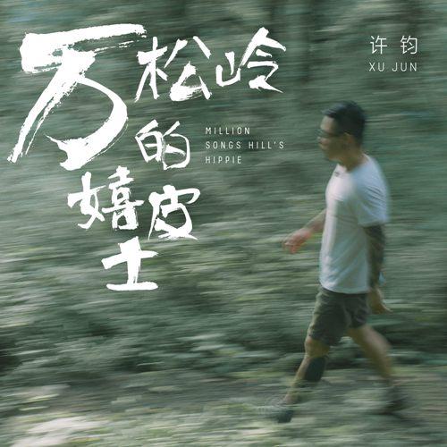 许钧新专辑主打歌MV发布 骑着摩托唱着歌展生活态度