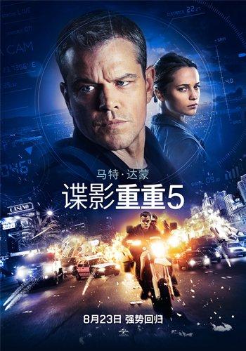 《谍影重重5》明日上映 马特-达蒙回归释放荷尔蒙