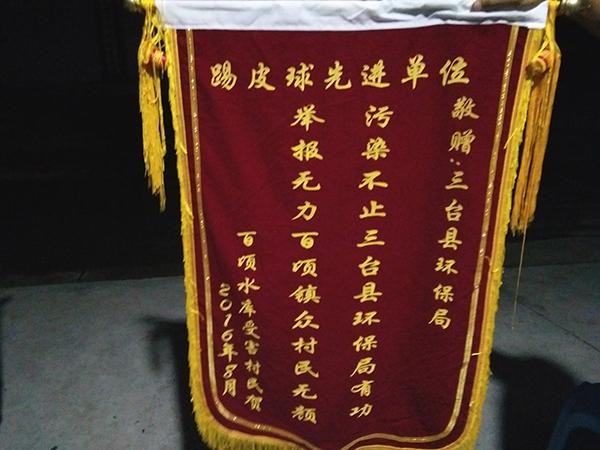 """冯勇军等9名百顷镇黄龙村村民给百顷镇党委政府、三台县环保局送""""不作为""""锦旗。"""