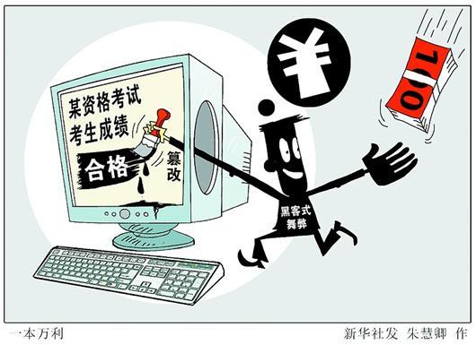中国 黑客/湖北日报讯...
