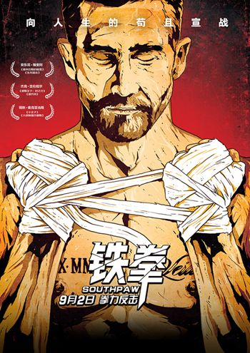 电影《铁拳》手绘海报