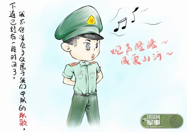匆匆两年的军旅生涯即将落下帷幕,临近离别,他利用漫画的形式,来描述