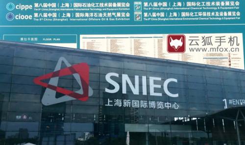 特种机皇云狐手机登陆中国国际石油化工技术装备展(组图)