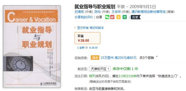 《政治经济学道理》一书在多个搜刮渠道和电商渠道都没有搜刮到。