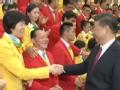 习近平会见奥运中国代表团:中国队加油!中国加油!