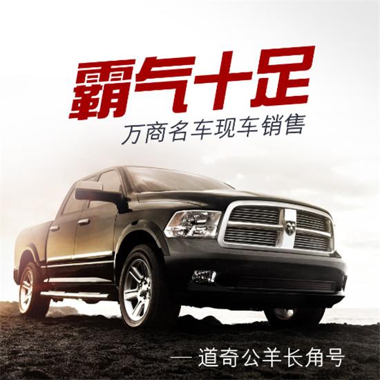 道奇公羊长角号 福州万商名车现车特卖